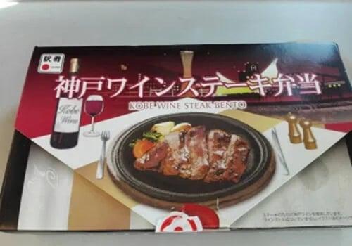 Kobe Wine Bento