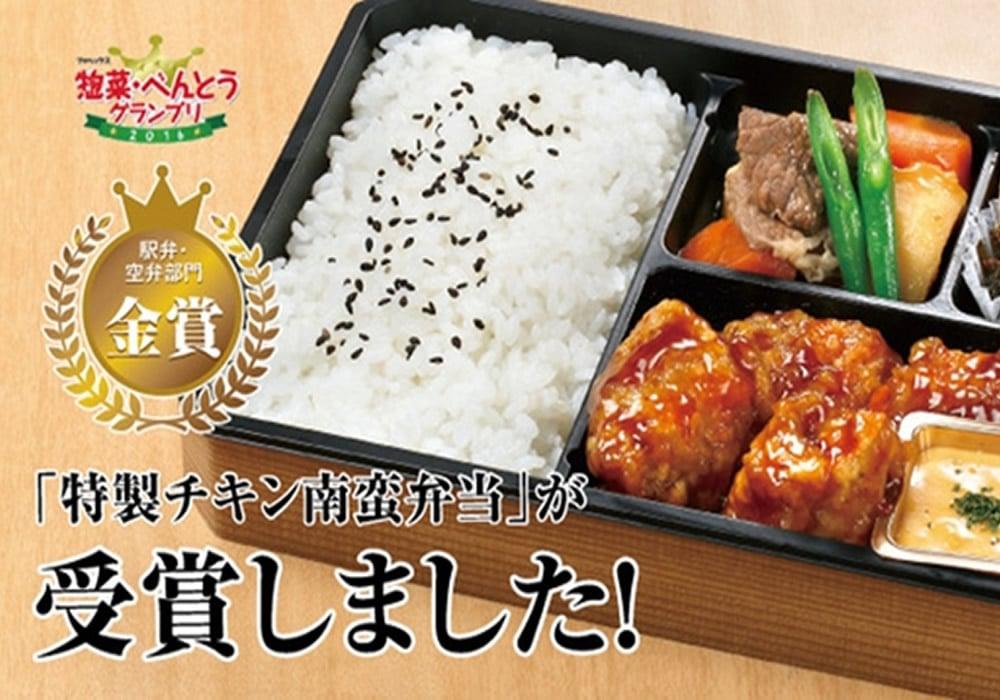 Tokusei Chicken Nanban Bento